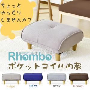 オットマン スツール 脚付き BOXスツール ファブリック 椅子 ベンチ (ロンボ)(KIC)(ドリス)の写真