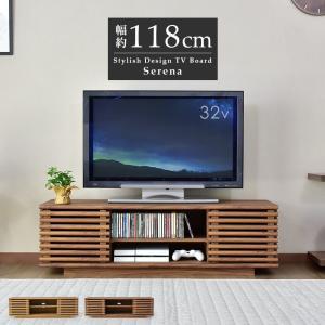 テレビ台 おしゃれ tv ローボード 120cm セレーナ 棚 収納 格子 木目調 ナチュラル ブラウン ロータイプ 扉付き 和 和室 洋室 薄型 プレゼント 安い 人気の画像