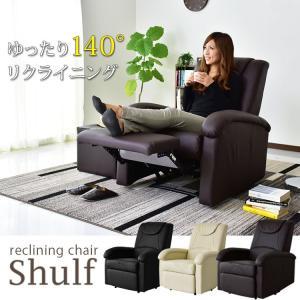 パーソナルチェア ハイバックチェア リクライニングチェア フットレスト付き 1人用 ソファ 椅子 いす チェア (シュルフ)(KIC)(ドリス)の写真