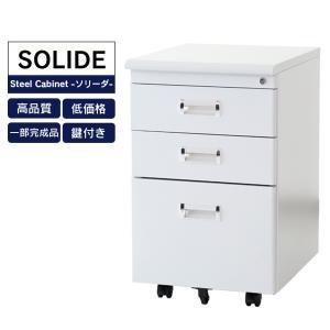 ◆商品名:オフィスキャビネット Solide【ソリーダ】  ◆サイズ 本体:幅40×奥行48×高さ6...