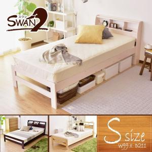 ◆商品名:宮棚付きすのこベッド SWAN【スワン】  ◆サイズ: シングル:約幅99×長さ211×高...