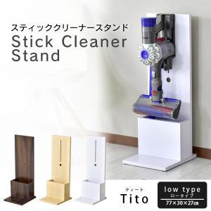 ◆商品名:掃除機収納ラック Tito low type【ティート ロータイプ】  ◆サイズ 本体 約...