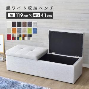 オットマン スツール 収納ベンチ 収納ボックス BOXスツール モダン 椅子 ベンチ (ツインベンチ)(KIC)(ドリス)|grazia-doris
