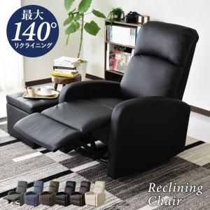 パーソナルチェア ハイバックチェア リクライニングチェア フットレスト付き 1人用 ソファ 椅子 いす チェア (ウォルク)(KIC)(ドリス)|grazia-doris