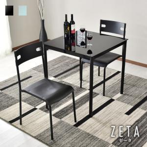 ダイニングセット 3点セット テーブル チェア セット 2人掛け モダン(ゼータ3点セット)(ドリス)