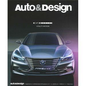 洋雑誌:Auto & Design No.229 2018年3月/4月号 (イタリア版/オートアンドデザイン)|grease-shop|02