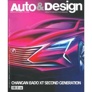 洋雑誌:Auto & Design No.231 2018年7月/8月号 (イタリア版/オート&デザイン)|grease-shop