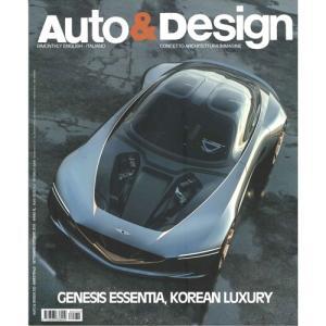 洋雑誌:Auto & Design No.232 2018年9月/10月号 (イタリア版/オート&デザイン)|grease-shop
