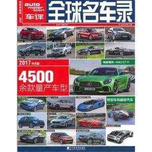 洋書:全球名車録 2017 (中国版:Auto Katalog)|grease-shop
