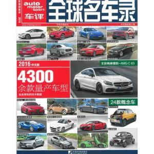 洋書:全球名車録 2016 : Auto Katalog China|grease-shop
