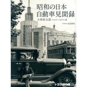 昭和の日本 自動車見聞録|grease-shop