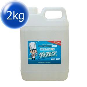 厨房専用洗浄剤 グリストップ 2kg|greasetrap