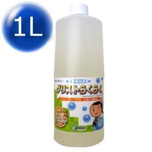 グリストラップ専用洗剤 グリストらくらく 1リットル|greasetrap