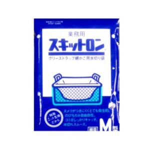 グリストラップ清掃 網かご用水切り袋 スキットロン Mサイズ|greasetrap