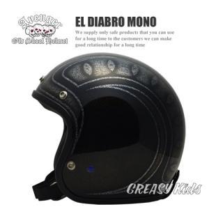 """ハーレー用 ジェットヘルメット  アベンジャー AVENGER HELMETS  """"EL DIABRO MONO"""" greasykids"""