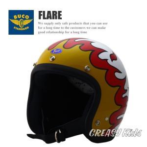 ハーレー用 BUCO ジェットヘルメット  BUCO STANDARD(ブコスタンダード)フレアー greasykids