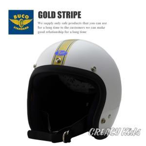 ハーレー用 BUCO ジェットヘルメット  BUCO STANDARD(ブコスタンダード)ゴールデンストライプ|greasykids