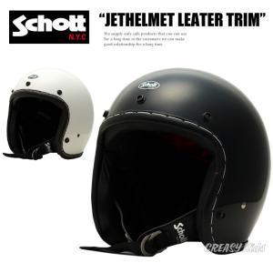 Schott N.Y.C JETHELMET LEATER TRIM greasykids