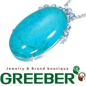 ターコイズ トルコ石 99.10ct タンザナイト 2.10ct ダイヤ ダイヤモンド ネックレス K18WG ソーティングメモ GENJ|greeber01
