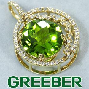 ペリドット 8.19ct ダイヤ ダイヤモンド 0.50ct ペンダントトップ K18YG GENJ|greeber01