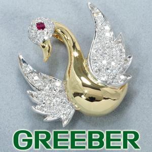 ダイヤ ダイヤモンド 0.69ct ルビー 0.04ct スワン ブローチ兼ペンダントトップ K18YG/WG GENJ|greeber01