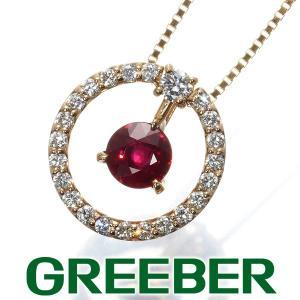 ノーヒート 非加熱 ピジョンブラッド ルビー 0.48ct ダイヤ ダイヤモンド 0.22ct ネックレス K18PG 鑑別書 GENJ|greeber01