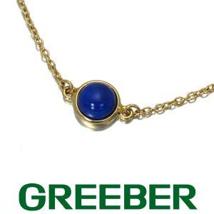ティファニー ブレスレット ラピスラズリ バイザヤード K18YG BLJ|greeber01