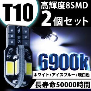 T10/T16  LEDバルブ 8連SMD 2個セット 12V キャンセラー内蔵 ウェッジ球 ポジシ...