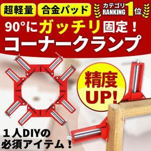 コーナークランプ 4個セット 90℃ 万能クランプ 直角 木工 定規 直角クランプ DIY 工具 greedtown