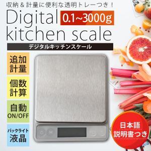 キッチンスケール デジタルスケール 計り キッチン 電子秤 クッキングスケール 計量器 デジタル は...
