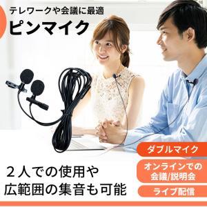コンデンサーマイク ピンマイク ダブルマイク 3.5mm ZOOM Skype 会議 高音質 テレワ...