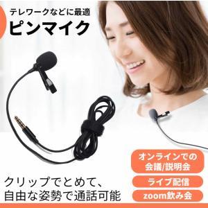 コンデンサーマイク ピンマイク 3.5mm テレワーク ZOOM Skype 会議 高音質 ミニマイ...