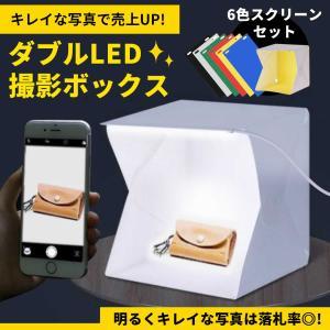 撮影ボックス LED付き撮影キット 撮影スタジオ USB給電 背景布6色付き 組立簡単