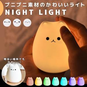 ナイトライト テープルライト ベットサイド 寝室 ねこ型 小ねこ 癒やし 授乳 間接照明 ポイント消...