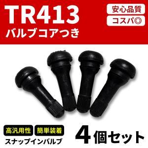 エアーバルブ4個セット エア バルブ TR413 耐熱コア採用 スナップインバルブ ゴムバルブ チュ...