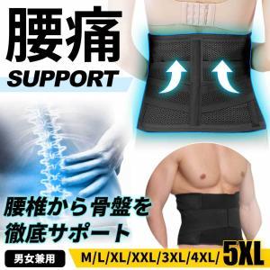 腰痛ベルト 腰 サポーター コルセット 腰痛 ハイウエスト 大きいサイズ 5XLまで コルセット 腰...