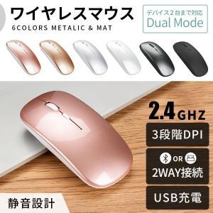 マウス ワイヤレスマウス Bluetooth5.0 2.4GHz 静音 3段階DPI 充電式 光学式...