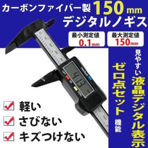 デジタルノギス 150mm ノギス 内径 外径 測定 工具 軽量 カーボンファイバー製 DIY 大工道具 ポイント消化 greedtown