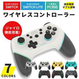 Nintendo Switch Proコントローラー Lite対応 プロコン 交換 振動 ゲーム ス...