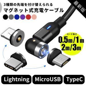 マグネット L字型 充電ケーブル 2m iPhone TypeC MicroUSB 360度回転