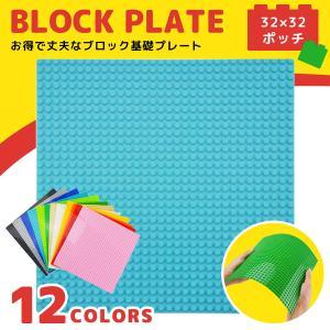 ブロック 基礎板 1枚 互換品 レゴ LEGO 32×32ボッチ  25.5×25.5cm おもちゃ