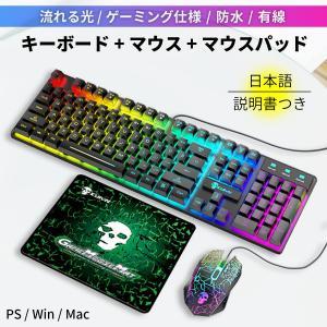 ゲーミングキーボード マウス マウスパット 3点セット 有線 防滴 こどもの日