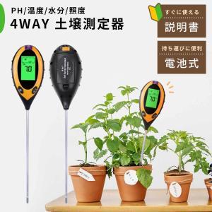 土壌テスター PH土壌測定器 デジタル土壌酸度計 4-in-1土壌酸度/照度/水分含有量/温度測定 土壌水分計 土壌水分測定器 土壌phメーターの画像