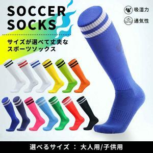 サッカーソックス 子供 大人 メンズ レディース サッカー ソックス 靴下 ストッキング フットサル...