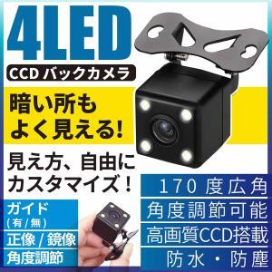 バックカメラ  後付け 本体 12v 正像 鏡像切替 CCD 黒 角型 高画質 ガイドラインON/O...