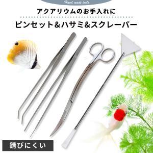 水草 アクアリウム ピンセット S字 ハサミ 3点セット トリミング ハーバリウム ポイント消化