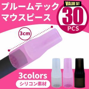 プルームテックプラス 30個セット プルームテック マウスピース  Ploom TECH 電子タバコ...