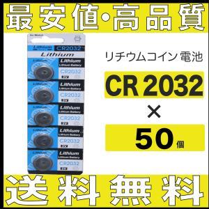 CR2032 ボタン電池 リチウムコイン電池 50個