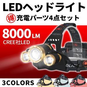 LEDヘッドライト ヘッドランプ 高輝度8000ルーメン 充電式 豊富な充電パーツ 5点セット 登山 夜釣り アウトドア作業 キャンプ 防災 防犯 ポイント消化の画像
