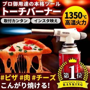 トーチバーナー ガスバーナー プロ仕様 火力最大1350℃ 調節自由自在 ピザ チーズ 炙り 料理 ...